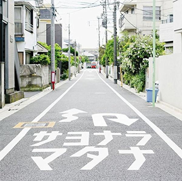 遊助/サヨナラマタナ(初回生産限定盤A)(DVD付)