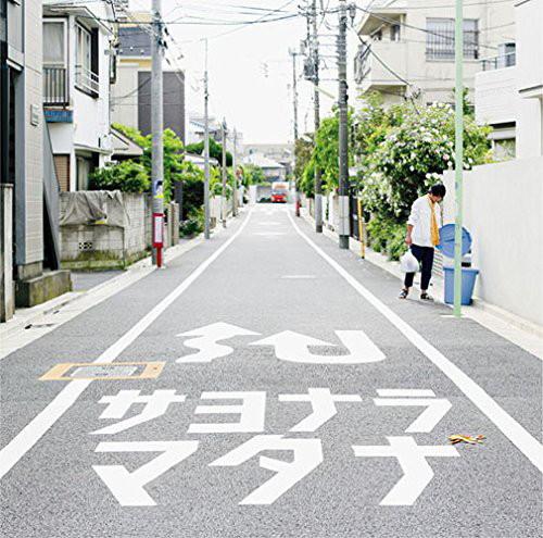 遊助/サヨナラマタナ(初回生産限定盤B)(DVD付)