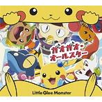 Little_Glee_Monster ガオガオ・オールスター