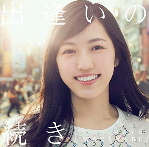 渡辺麻友/出逢いの続き(初回生産限定盤B)(DVD付)
