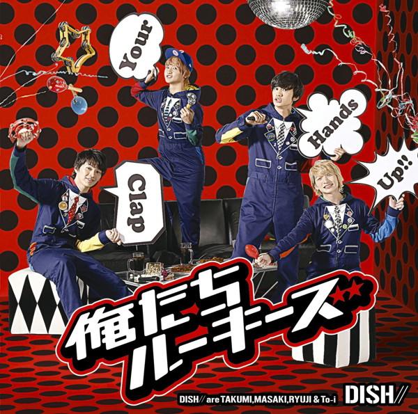 DISH///俺たちルーキーズ(初回生産限定盤B)(DVD付)