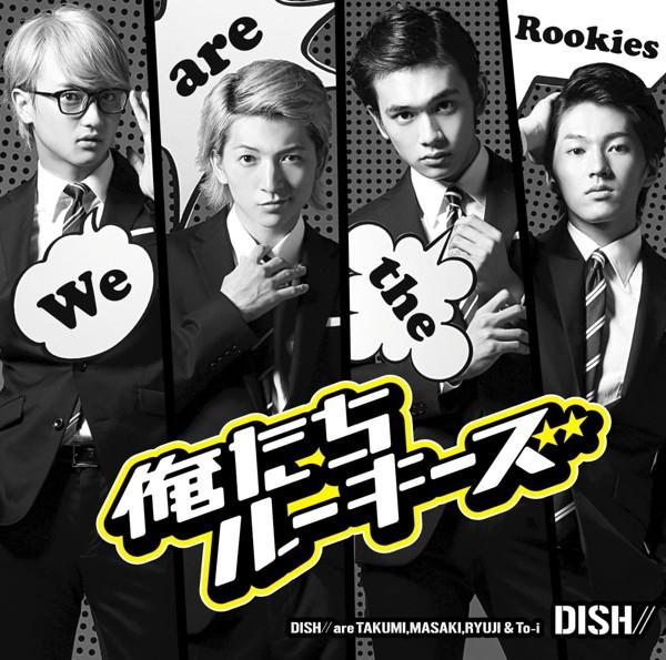 DISH///俺たちルーキーズ