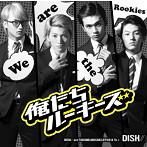 DISH// 俺たちルーキーズ