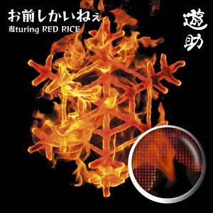 遊助/お前しかいねぇ 遊turing RED RICE(from湘南乃風)(初回生産限定盤A)(DVD付)