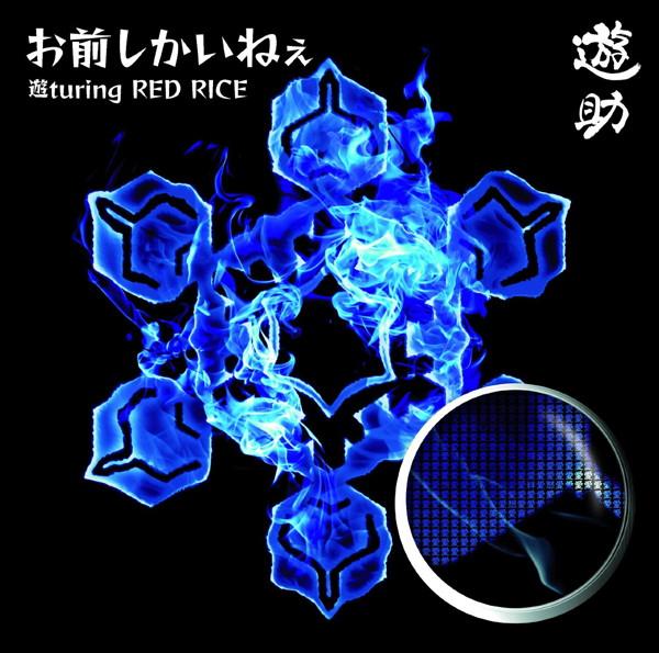 遊助/お前しかいねぇ 遊turing RED RICE(from湘南乃風)(初回生産限定盤B)(DVD付)