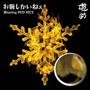 遊助/お前しかいねぇ 遊turing RED RICE(from湘南乃風)