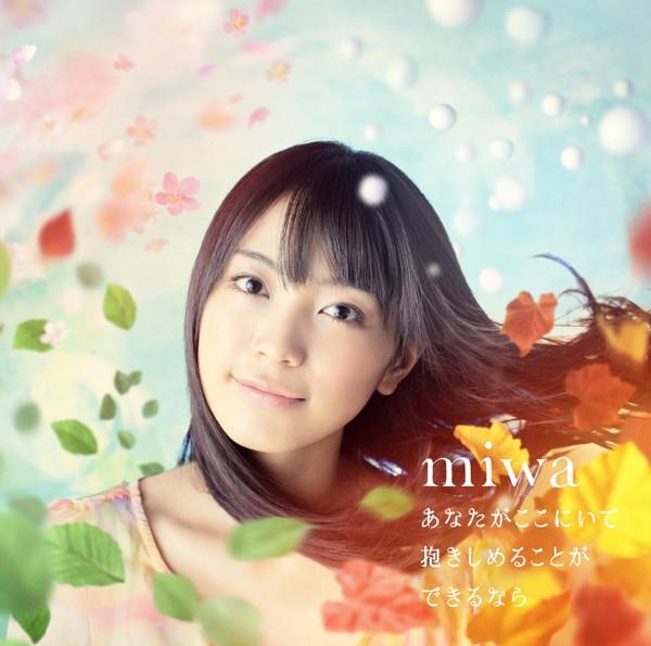 miwa/あなたがここにいて抱きしめることができるなら(初回盤)(DVD付)