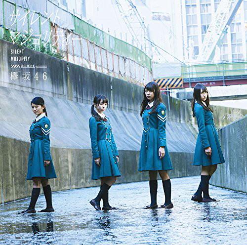 欅坂46/サイレントマジョリティー(TYPE-B)(DVD付)