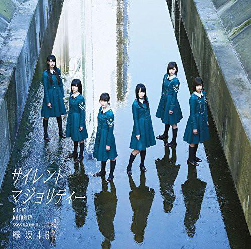 欅坂46/サイレントマジョリティー(TYPE-C)(DVD付)