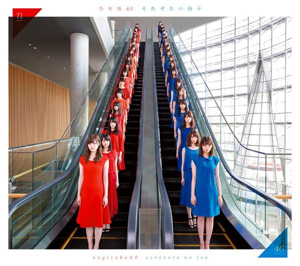 乃木坂46/それぞれの椅子(TYPE-A)(DVD付)