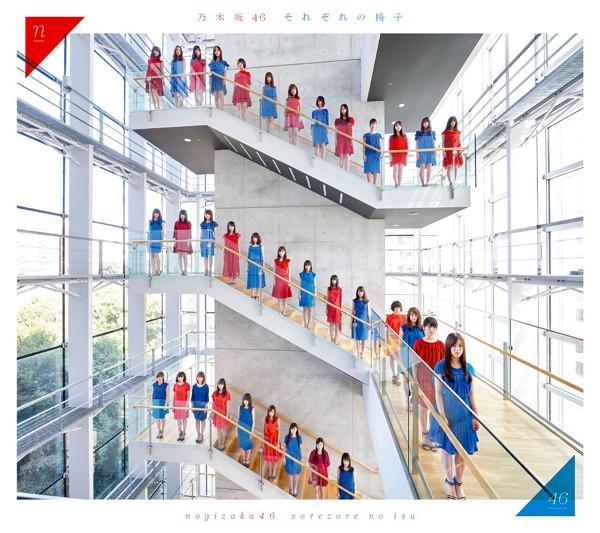 乃木坂46/それぞれの椅子(TYPE-B)(DVD付)