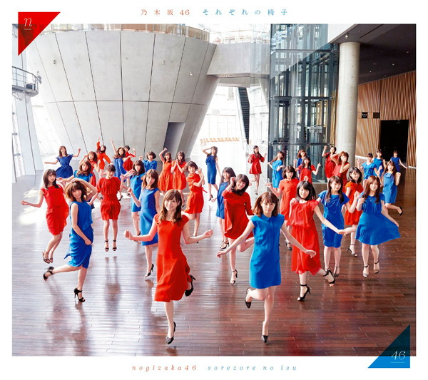 乃木坂46/それぞれの椅子(TYPE-C)(DVD付)