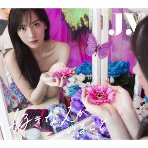 JY/好きな人がいること(完全生産限定盤)(DVD付)