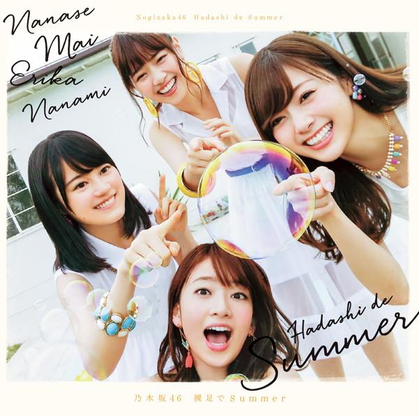 乃木坂46/裸足でSummer(Type-B)(DVD付)