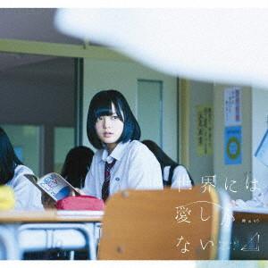 欅坂46/2ndシングル「世界には愛しかない」 初回仕様限定版(TYPE-A)(DVD付)