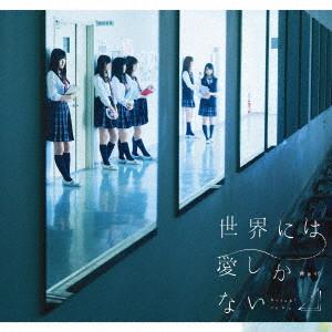 欅坂46/2ndシングル「世界には愛しかない」 初回仕様限定版(TYPE-C)(DVD付)