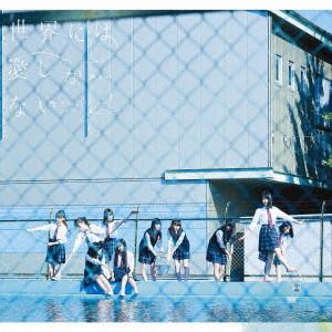欅坂46/2ndシングル「世界には愛しかない」 通常版