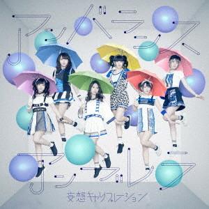 妄想キャリブレーション/アンバランスアンブレラ(初回生産限定盤)(DVD付)