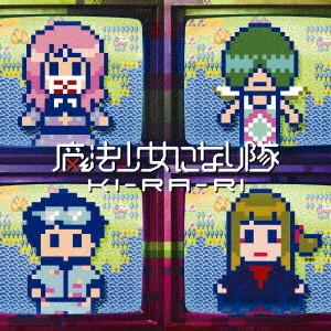 魔法少女になり隊/KI-RA-RI(初回生産限定盤)(DVD付)