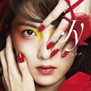 JY/フェイク(初回生産限定盤)(DVD付)