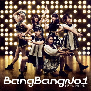 妄想キャリブレーション/Bang Bang No.1(初回生産限定盤)(DVD付)
