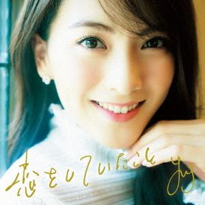 JY/恋をしていたこと(初回生産限定盤)(DVD付)