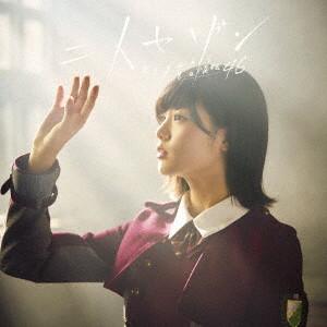 欅坂46/3ndシングル「二人セゾン」 初回仕様限定版(TYPE-A)(DVD付)