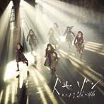 欅坂46/3ndシングル「二人セゾン」 通常版