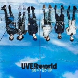UVERworld/一滴の影響(初回生産限定盤)(DVD付)