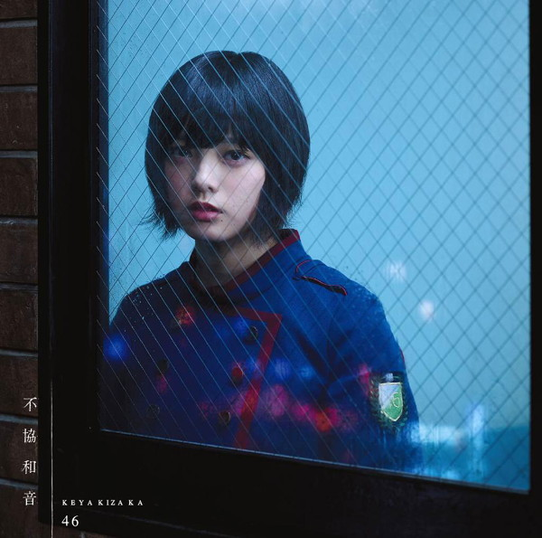 欅坂46/4thシングル「不協和音」 初回仕様限定版(TYPE-A)(DVD付)