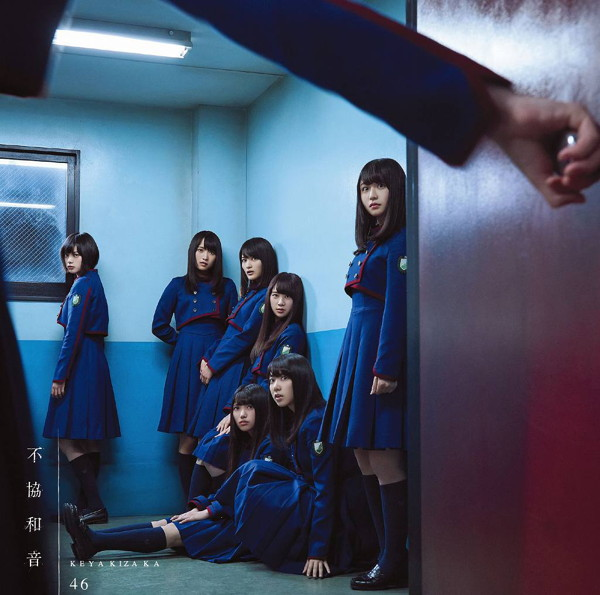 欅坂46/4thシングル「不協和音」(TYPE-B)(DVD付)