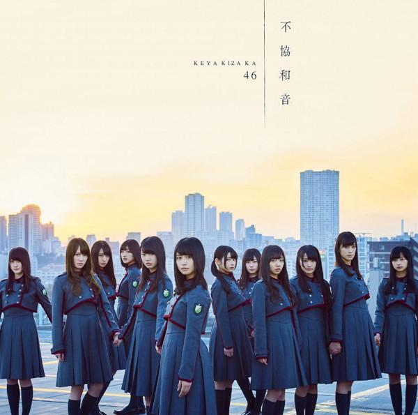 欅坂46/4thシングル「不協和音」 初回仕様限定版(TYPE-D)(DVD付)