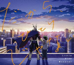 Little Glee Monster/だから、ひとりじゃない(期間生産限定アニメ盤)(DVD付)