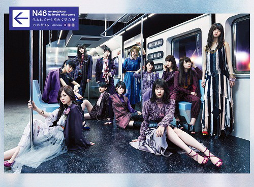 乃木坂46/3rdアルバム『生まれてから初めて見た夢』(初回生産限定盤)(DVD付)