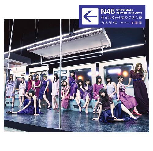 乃木坂46/3rdアルバム『生まれてから初めて見た夢』(通常盤)