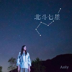 Anly/北斗七星(通常盤)
