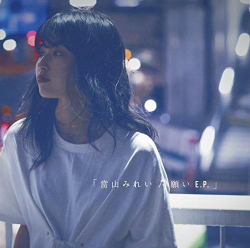 當山みれい/願い E.P.(初回生産限定盤)(DVD付)