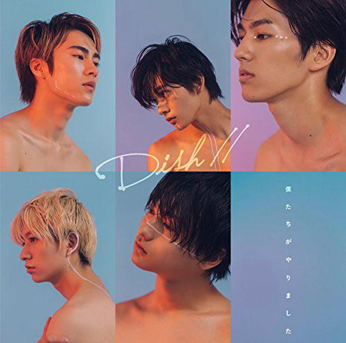DISH///僕たちがやりました(初回生産限定盤B)(DVD付)