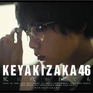 欅坂46/風に吹かれても(TYPE-A)(DVD付)