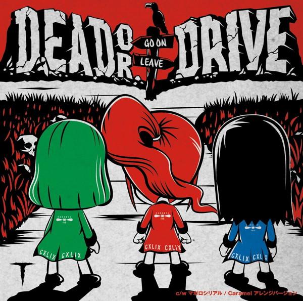 τ/Dead or Drive(完全生産限定盤A)(DVD付)