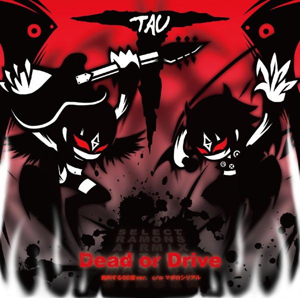 τ/Dead or Drive(完全生産限定盤B)(DVD付)