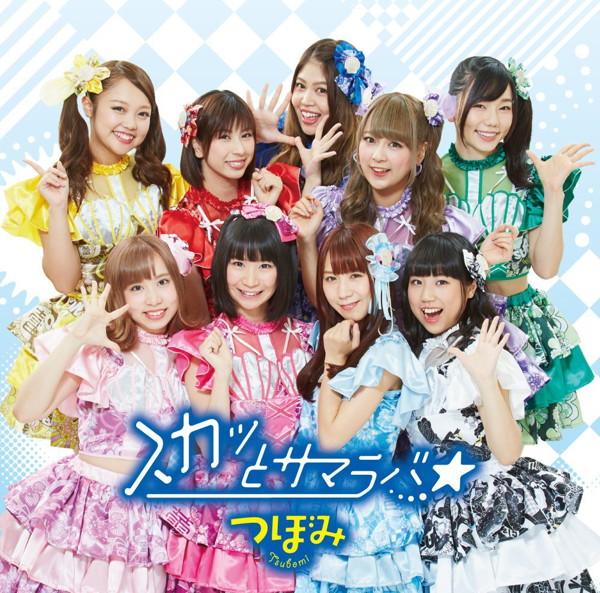 つぼみ/スカッとサマラバ☆(Type-A)(DVD付)