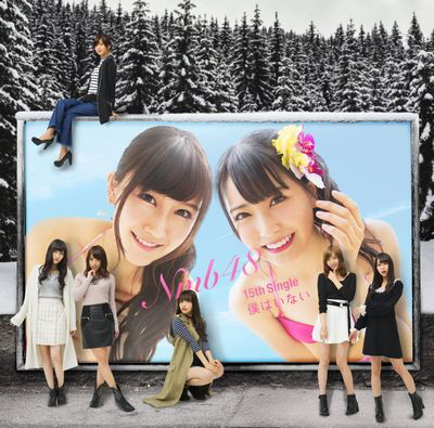 NMB48/僕はいない(通常盤Type-B)(DVD付)