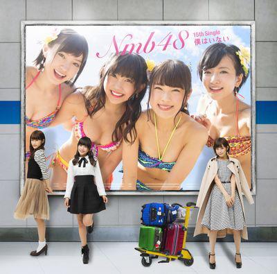 NMB48/僕はいない(通常盤Type-C)(DVD付)