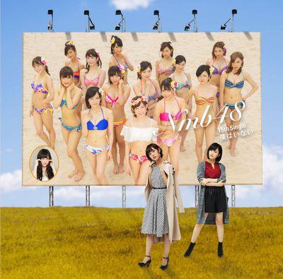 NMB48/僕はいない(通常盤Type-D)(DVD付)