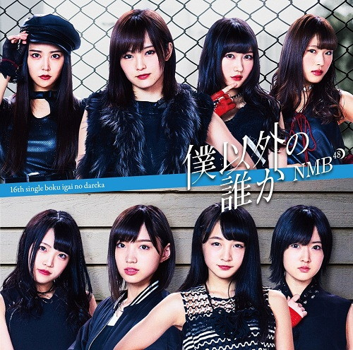 NMB48/僕以外の誰か(Type-A)(DVD付)