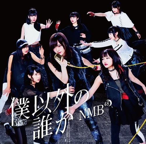 NMB48/僕以外の誰か(Type-C)(DVD付)