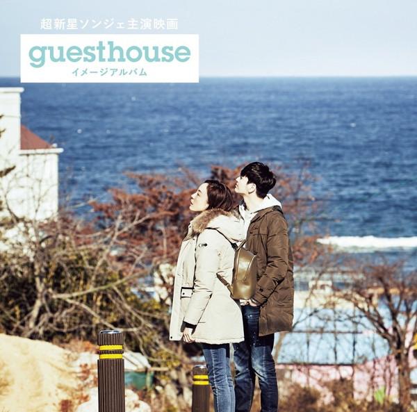 超新星ソンジェ主演映画「Guest House」イメージアルバム(Type-A)(DVD付)