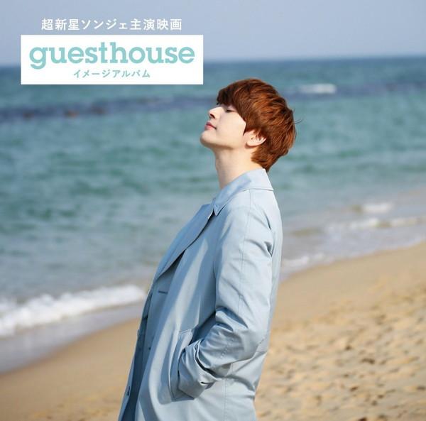超新星ソンジェ主演映画「Guest House」イメージアルバム(Type-B)