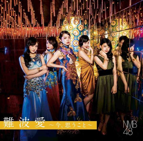 NMB48/難波愛〜今、思うこと〜(初回限定盤Type-B)(DVD付)